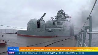 В России завершилась внезапная проверка боеготовности войск