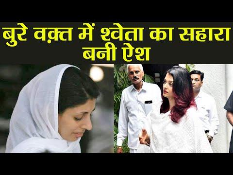 Aishwarya Rai Bachchan SUPPORTS Shweta Bachchan in tough time !  वनइंडिया हिंदी