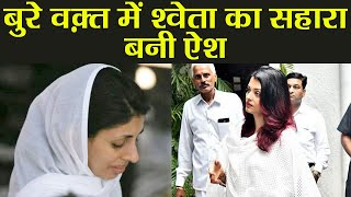 Aishwarya Rai Bachchan SUPPORTS Shweta Bachchan in tough time ! | वनइंडिया हिंदी
