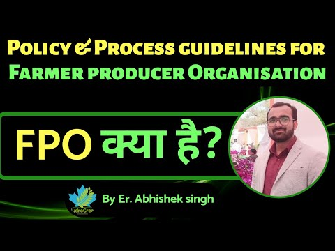 HOW & WHO CAN START FARMER PRODUCER ORGANIZATION (F.P.O.)|POLICY & PROCESS GUIDELINES FOR F.P.O.