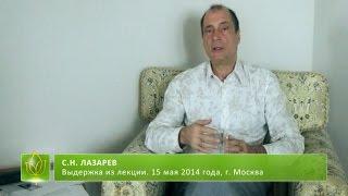 С.Н. Лазарев | Гомосексуализм как излечимая болезнь(В лекции