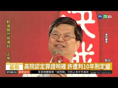 朱立倫愛將許志堅貪污 判10年定讞 | 華視新聞 20190308