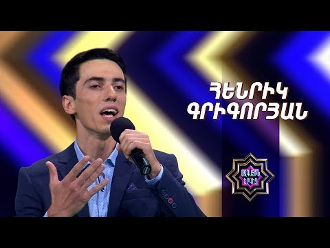 Ազգային երգիչ/National Singer 2019-Season 1-Episode 4/workshop 2/ Henrik Grigoryan-Patuhand Bac Ara