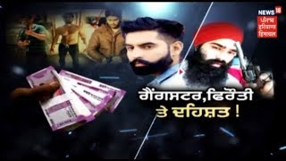 Parmish Verma Goli Kand Live Update | After Dilpreet Baba, Now Sampat Nehra Claims Responsibility