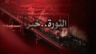 فيلم «الثورة.. خبر»