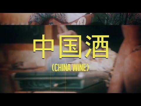 Stopgap | China Wine (Wyclef Jean & Sun Ho cover)