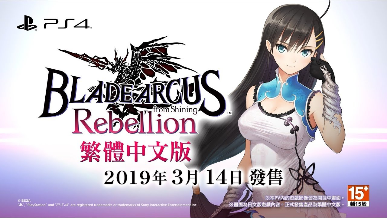 PS4『BLADE ARCUS Rebellion from Shining』預告片