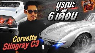 What the fast (WTF) | บูรณะ 6เดือนเต็ม Corvette Stingray C3 EP.38