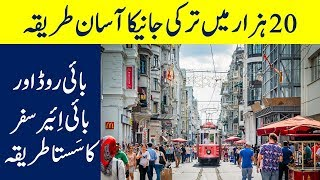 How to travel Turkey on a budget by road Pakistan to Turkey Video