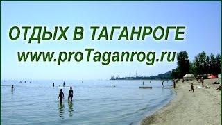 Отдых в Таганроге. Квартиры посуточно у моря.