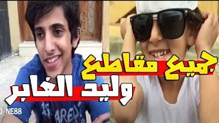 Walid Al-Ghabir and Qusai the Funny Child a Compilation | Part 1