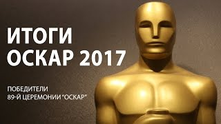 Оскар 2017 Победители (Итоги и результаты премии)