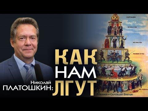 Николай Платошкин. О ситуации в России и мире без цензуры