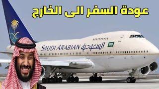 السعودية تحدد موعد السماح بالسفر الى خارج المملكة للمواطنين والمقيمين