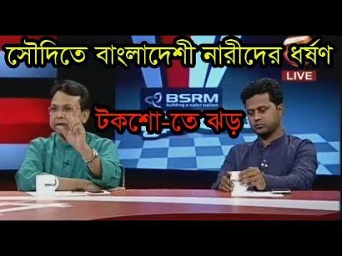 "Muktobak 22 May 2018,, Channel 24 Bangla Talk Show ""Muktobak"" Today Bangla Talk Show"