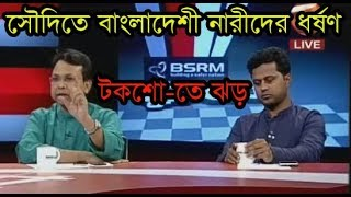 Muktobak 22 May 2018,, Channel 24 Bangla Talk Show
