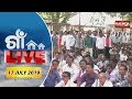 GAON LIVE 17 JULY 2019 || Kalinga TV
