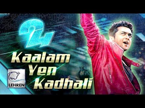 'Kaalam Yen Kadhali'   24 Tamil Movie   Full Song   A. R. Rahman   Benny Dayal   Lehren Tamil