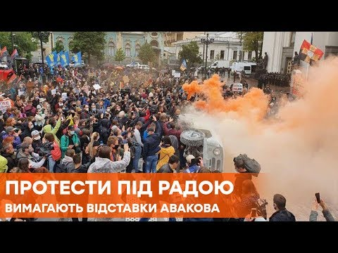 Митинг против Арсена Авакова. Сотни людей пришли под Раду требовать отставки главы МВД