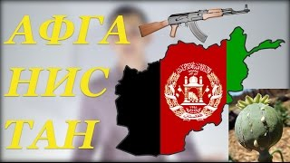 АФГАНИСТАН - САМАЯ ОПАСНАЯ СТРАНА В МИРЕ! Как Люди Выживают В Присутствии Талибов???