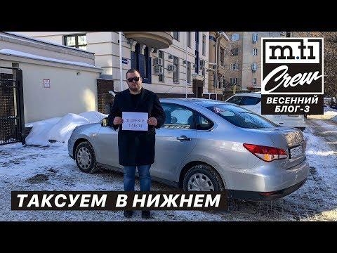 Бомблю в Нижнем Новгороде. Принял вызов на таксобатл!