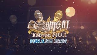 2018.3.3【台灣那麼旺】第92完整版