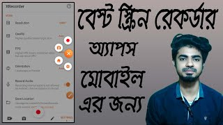 Best screen recorder app for android 2020 | Record mobile phone screen bangla tutorial