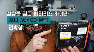 소니a6400 유튜버를 위한 미러리스 카메라. 정장을 …