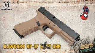 KJW KP-17 GBB Очередная страйкбольная реплика Glock 17 #недиванныйэксперт