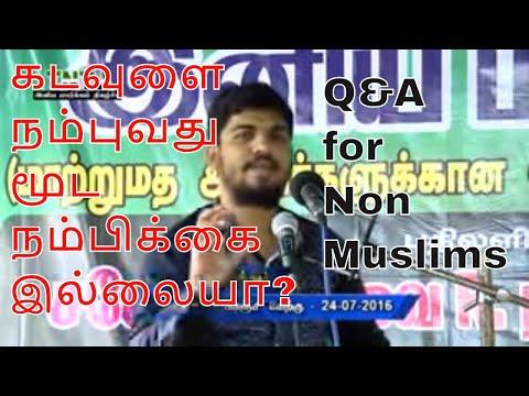 கண்ணால் பார்க்காத கடவுளை நம்புவது மூட நம்பிக்கை இல்லையா?  Q&A 4 Non Muslims