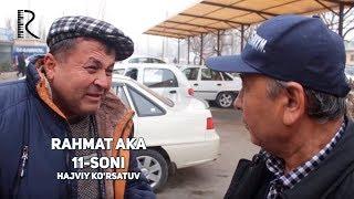 Rahmat aka 11-soni (hajviy ko'rsatuv) | Рахмат ака 10-сони (хажвий курсатув)