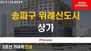 부동산시그널 : 업무단지 인접해 배후수요 풍부한 '송파…