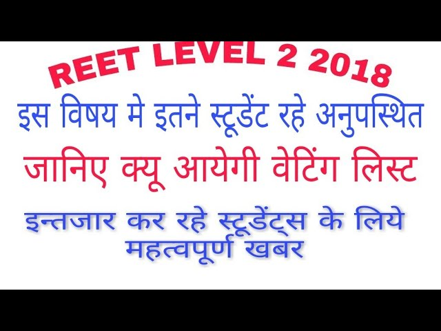 REET LEVEL 2 TODAY LATEST NEWS 2018 //REET LEVEL 2 WAITING LIST // REET LEVEL 2 COUNSELLING REPORT