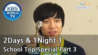 2 Days and 1 Night Season 1 | 1박 2일 시즌 1 - School Trip Special, part 3
