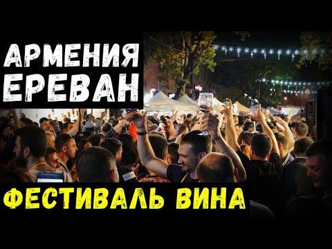 Армения. Ереван. Первые впечатления. Фестиваль вина
