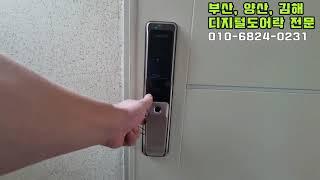 부산 금정구 구서동 롯데캐슬 아파트 현관문 도어락 지문…