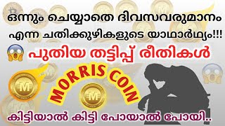 MORRIS COIN FAKE OR REAL??|WHAT IS MORRIS COIN?,BITCOIN AND CRYPTOCURRENCY??|MORRIS COIN SCAM KERALA