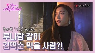 Luna(S5) LIVE - 루나랑 같이 김떡순 먹을 사람?!