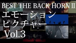 THE BACK HORN - エモーションピクチャー Vol.3 【BEST THE BACK HORN Ⅱ】