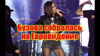 Бузова собралась на Евровидение! Дом2 новости и слухи