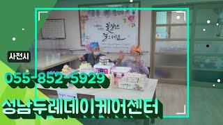 성남두레데이케어센터. 어르신유치원. 어르신학교.국민건강…