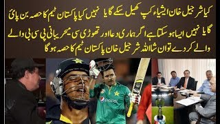vuclip Asia Cup 2018 Sharjel Khan Posible In Pak Squad! IF Pcb want Sharjel khan Back Pak Team For Asia Cup