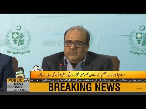 PM Imran Khan Special assistant on accountability Shahzad Akbar press conference| 17th November 2018