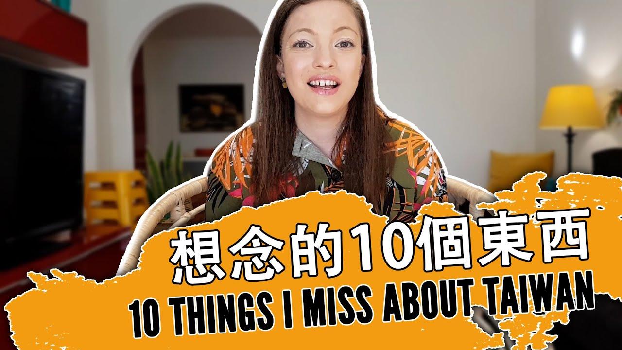 澳洲女生想念台灣的什麽?What I miss about Taiwan
