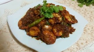 Chingri Macher Dopiaza | Shrimp Bhuna, How to cook shrimp in Bangladesh, prawn recipe, Shamima Akter