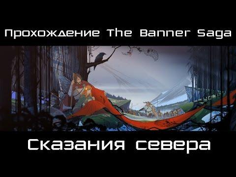 Прохождение The Banner Saga # 1. Сказания севера