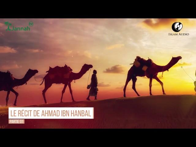 La vie de l'Imam Ahmad - Partie 1
