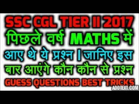 SSC CGL TIER ll 2017||Quantitative(Maths) Paper Analysis||Guess Questions||Best tricks and Strategy