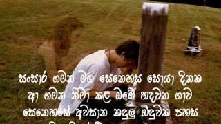 Epa Yali Hamuwanna - Sunil Edirisinghe