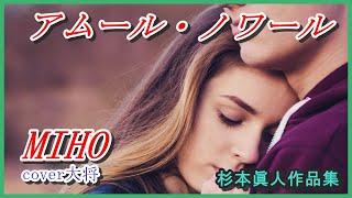 アムール・ノワール ♪MIHO 作曲 杉本眞人 cover大将